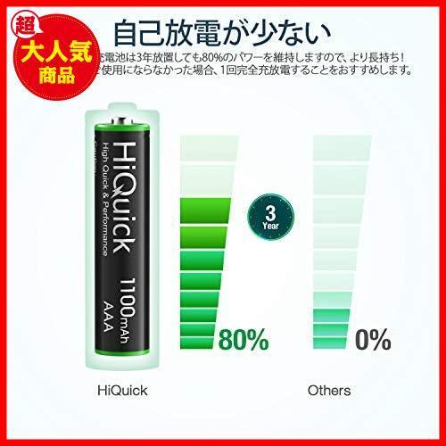 【おすすめ】ニッケル水素電池1100mAh 約1200回使用可能 単四充電池セット ケース2個付き HiQuick 単4充電池 CG-8u 8本入り 単4電池 充電式_画像2