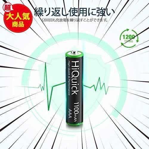 【おすすめ】ニッケル水素電池1100mAh 約1200回使用可能 単四充電池セット ケース2個付き HiQuick 単4充電池 CG-8u 8本入り 単4電池 充電式_画像3