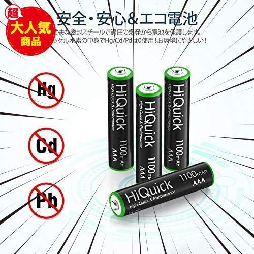 【おすすめ】ニッケル水素電池1100mAh 約1200回使用可能 単四充電池セット ケース2個付き HiQuick 単4充電池 CG-8u 8本入り 単4電池 充電式_画像6