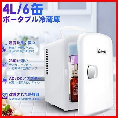 【おすすめ】無負荷2-60°C ★色:ホワイト★ AstroAI 小型冷蔵庫 ミニ冷蔵庫 CG-8u ポータブル 車載両用 冷温庫 化粧品 冷蔵庫 保温 4L_画像4