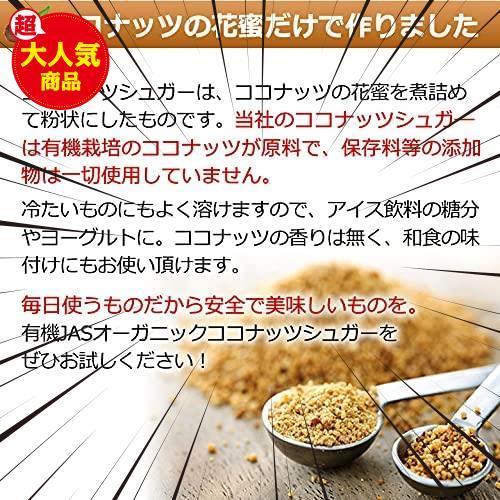 【おすすめ】ココナッツシュガー(Organic ★サイズ:350グラム(x1)★ 有機JASオーガニック coconuts suger) D6-G8 350g 1袋_画像2