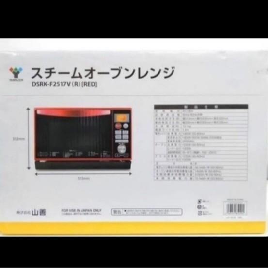 山善  DSRK-F2517V(R) スチームオーブンレンジ