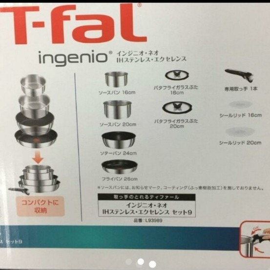 T-fal インジニオ・ネオ IHステンレス・エクセレンス 9点セット