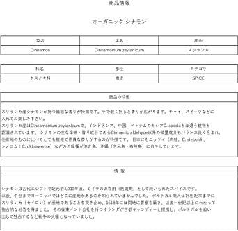 オーガニック セイロンシナモンパウダー80g 鎌倉香辛料 有機JAS認定オーガニック 無農薬・無化学肥料 スリランカ産 (80)_画像3