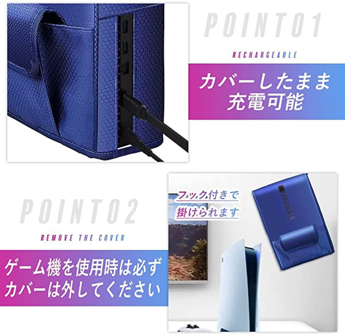 PS5本体カバー ブルーカバー 防塵カバーPlaystation5本体カバー