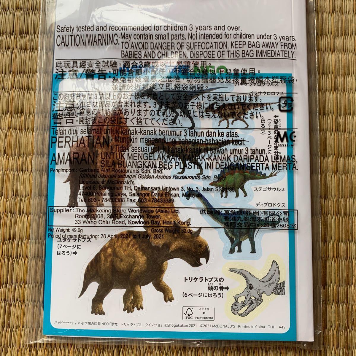 ハッピーセット マクドナルド ミニ図鑑 恐竜
