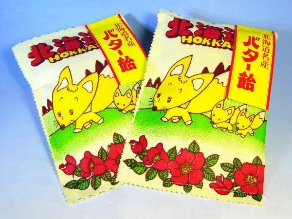 【北海道グルメマート】☆ゆうパケット限定/送料込☆北海道名産 昔ながらのバター飴 140g 2袋セット_画像1