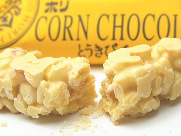 【北海道グルメマート】北海道限定品 HORI とうきびチョコ 16本入 ギフトセット_画像4