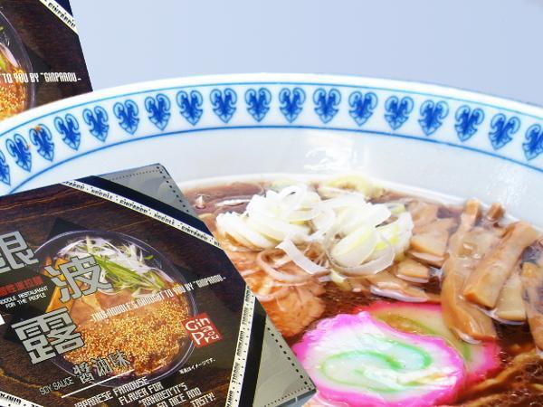 【北海道グルメマート】札幌人気ラーメン店 銀波露(ぎんぱろう) 醤油味 生ラーメン 2人前_画像1