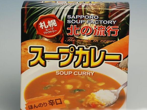 【北海道グルメマート】北海道限定品 札幌スープファクトリー スープカレースープ_画像1
