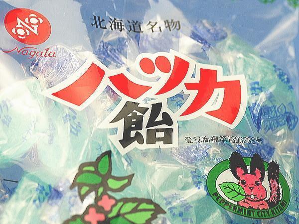 【北海道グルメマート】北海道限定品 創業大正10年 永田製飴 ハッカ飴 140g_画像2