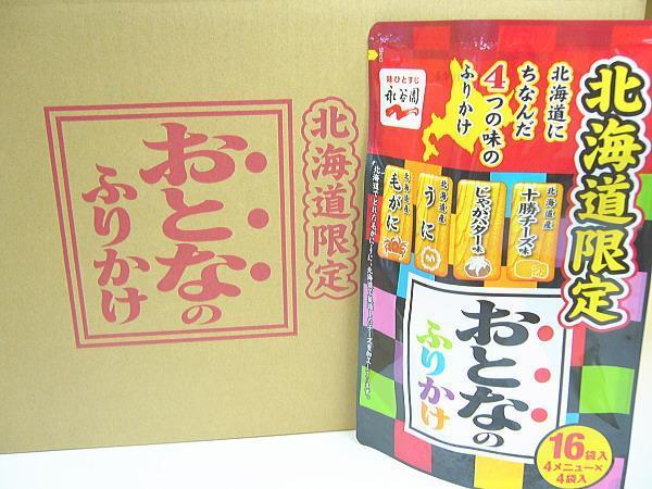 【北海道グルメマート】北海道限定品 永谷園 おとなのふりかけ 4種 16袋入20個セット_画像1