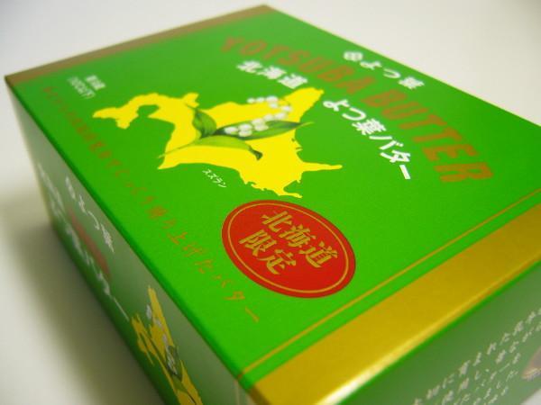 【北海道グルメマート】北海道限定品 よつ葉乳業 北海道よつ葉バター 125g_画像2