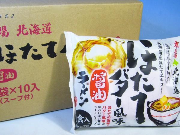 【北海道グルメマート】北海道限定品 本場北海道 ほたてバター風味ラーメン 醤油味 10食セット_画像1