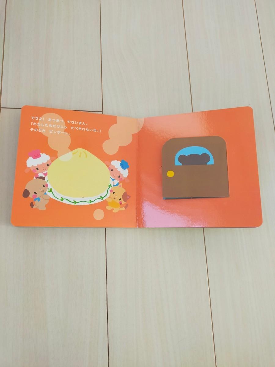 幼児向け しかけ絵本 2冊セット