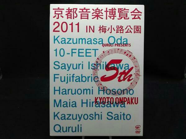 くるり 他 京都音楽博覧会2011 IN 梅小路公園 ライブグッズの画像