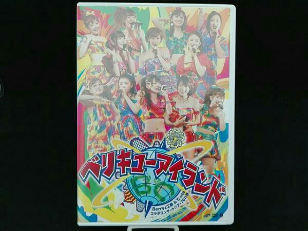 Berryz工房&℃-ute ツアー2011秋~ベリキューアイランド~ コンサートグッズの画像