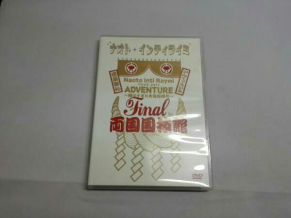 ナオト・インティライミ TOUR 2011 ADVENTURE~時はナオト大公開 ライブグッズの画像