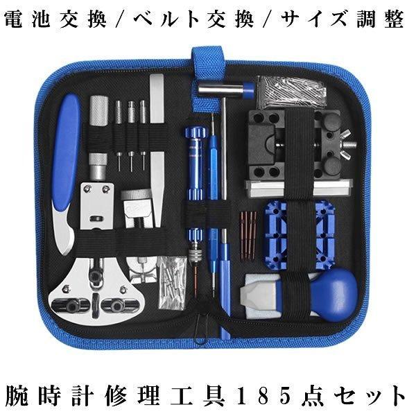 コム 時計工具 腕時計修理工具 185点セット 電池交換 ベルト交換 バンドサイズ調整 時計修理ツール バネ外し 裏蓋開け KEISET_画像1
