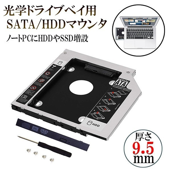 コム 9.5mm ノートPCドライブマウンタ セカンド 光学ドライブベイ用 SATA/HDDマウンタ CD/DVD CD ROM NPC_MOUNTA-9_画像1