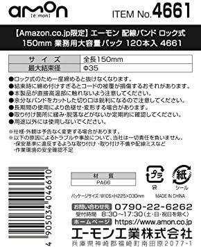 35Φ/150mm/お買い得限定品 120本 35Φ/150mm 【Amazon.co.jp限定】 エーモン 配線バンド ロック_画像3