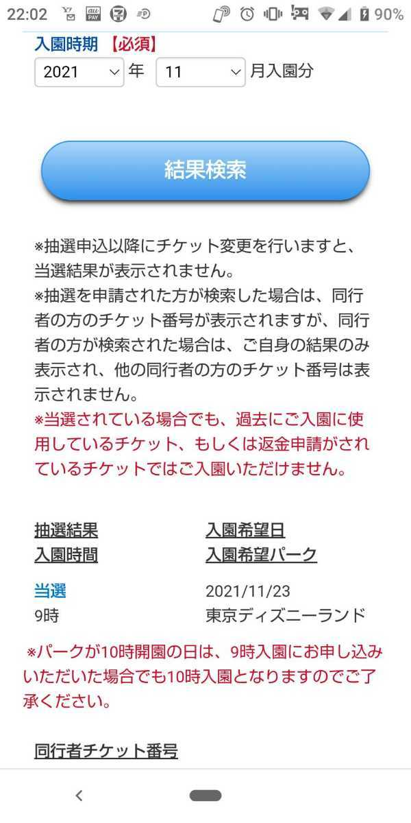 11月23日(祝)東京ディズニーランド 株主優待券_画像2