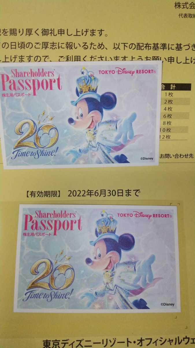 11月23日(祝)東京ディズニーランド 株主優待券_画像1
