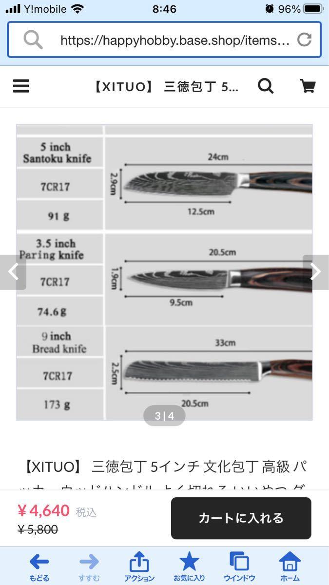 三徳包丁 万能包丁 調理器具 家庭用 ダマスカス ステンレス鋼 キッチン 包丁 ナイフ