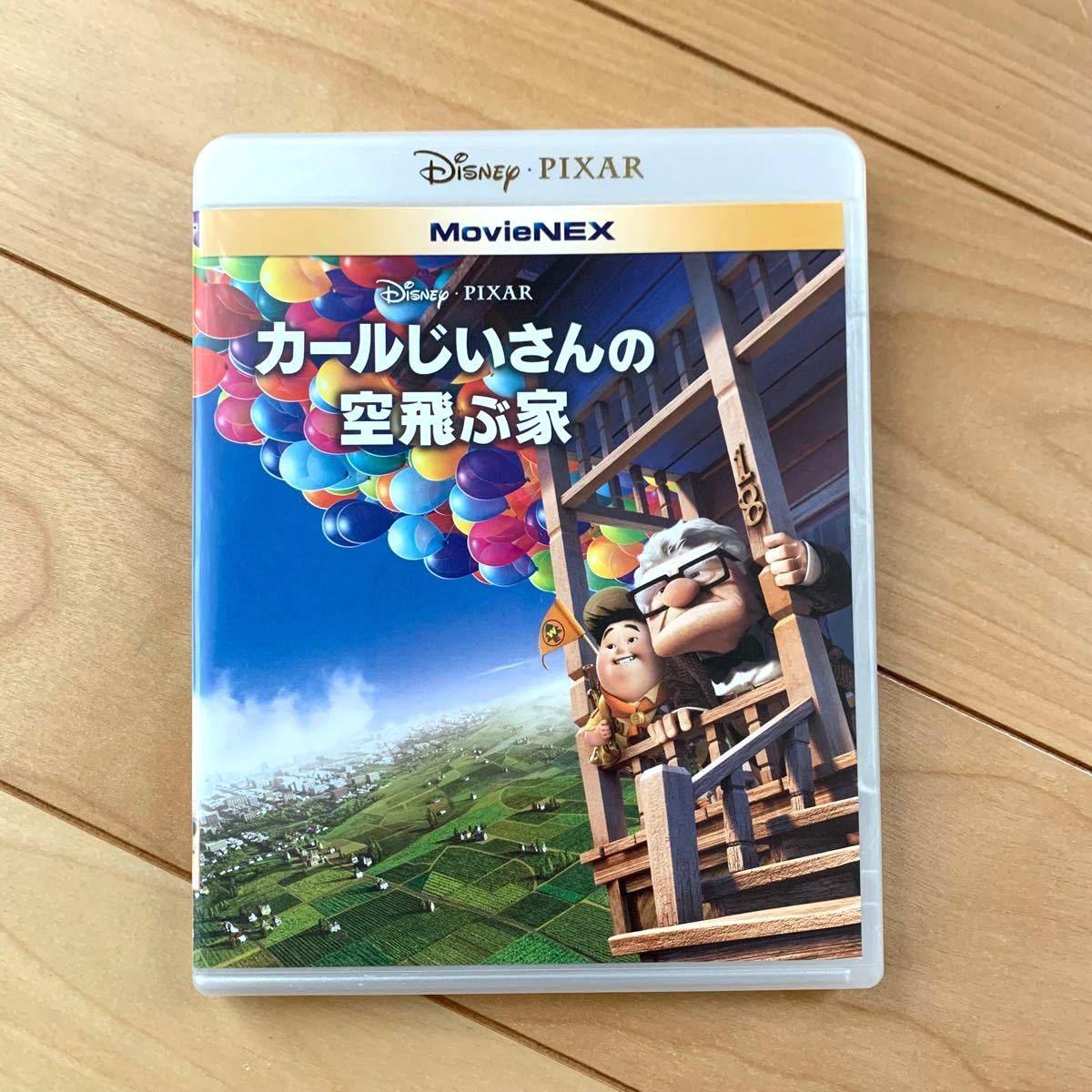 カールじいさんの空飛ぶ家 DVDディスクのみ 【国内正規版】新品未再生 Disney ディズニーピクサー MovieNEX