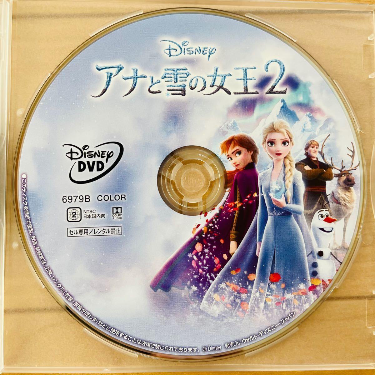 【DVD2枚セット】トイストーリー4、アナと雪の女王2 未使用 ディズニープリンセス 新品未再生 MOVIENEX