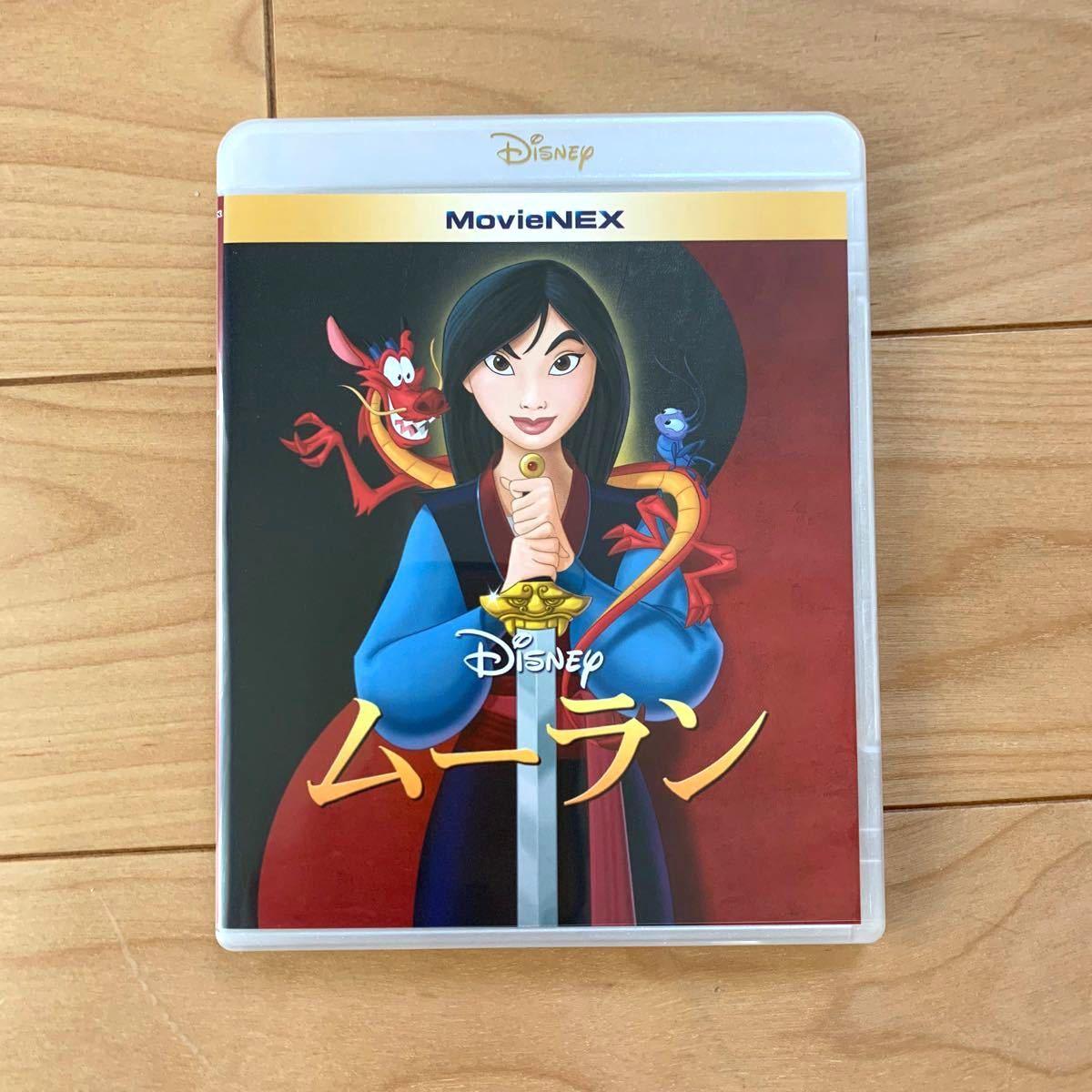 ムーラン DVDのみ 【国内正規版】新品未再生 MOVIENEX ディズニー Disney