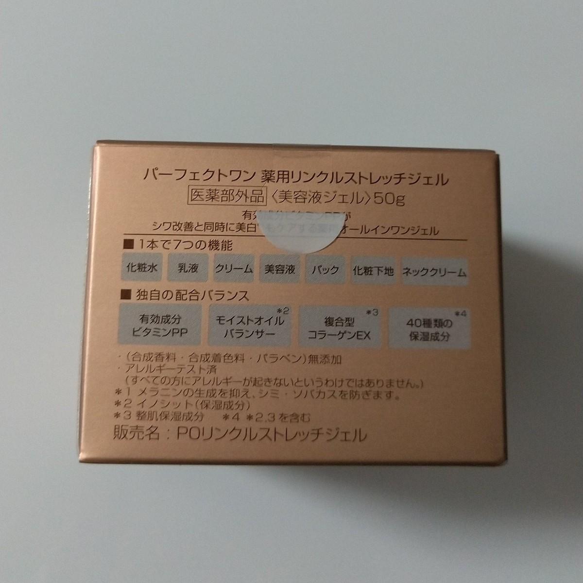 パーフェクトワン 薬用リンクルストレッチジェル 50g〈美容液ジェル〉