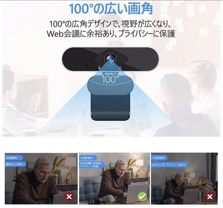 ウェブカメラ フルHD 1080P 高画質 200万画素 webカメラマイク付き