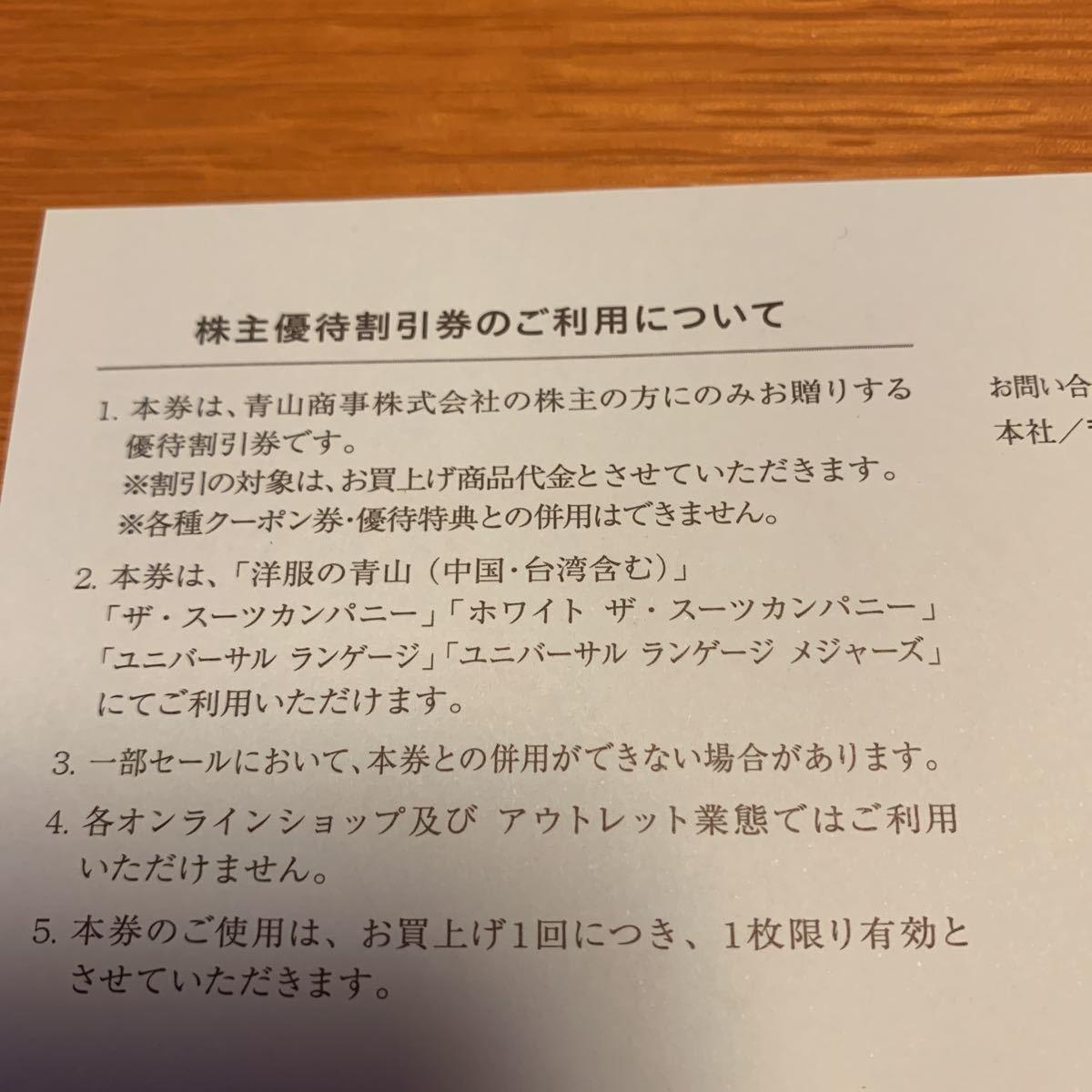 青山商事 株主優待 割引券20%off洋服の青山 3枚_画像3