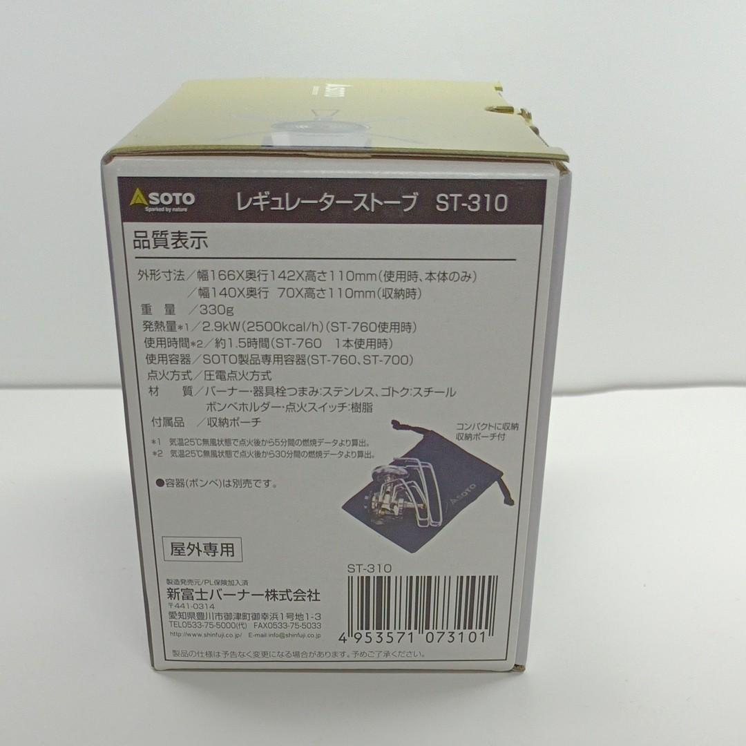 ③SOTO レギュレーターストーブ ST-310 シングルバーナー 新富士