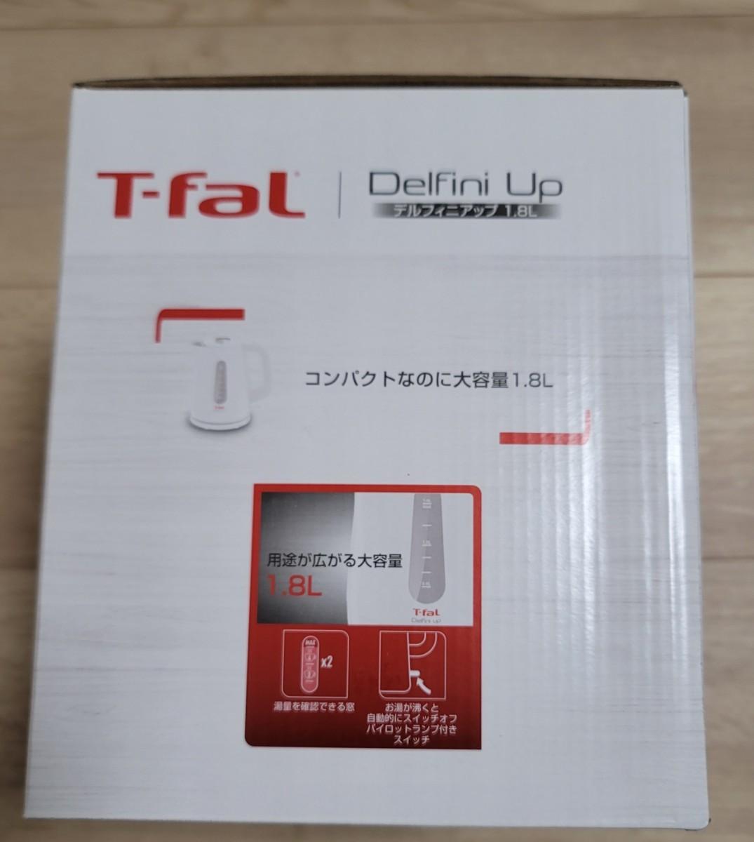 T-Fal 電気ケトル デルフィニアアップ 新品未使用