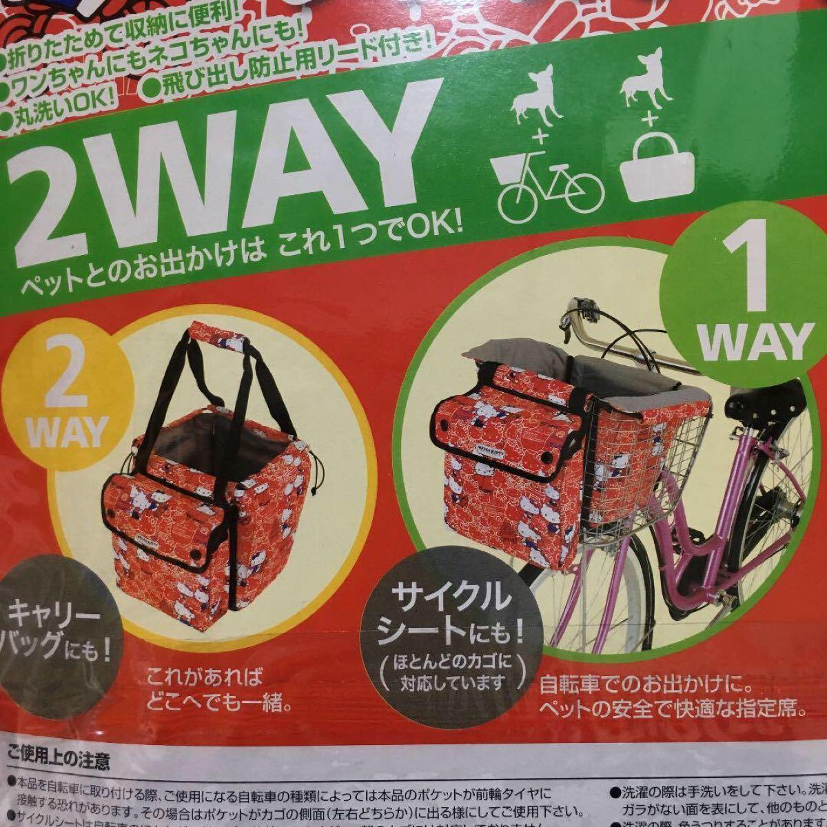 ペットサイクルシート キャリーバッグ ハローキティ ペット 小型犬 自転車