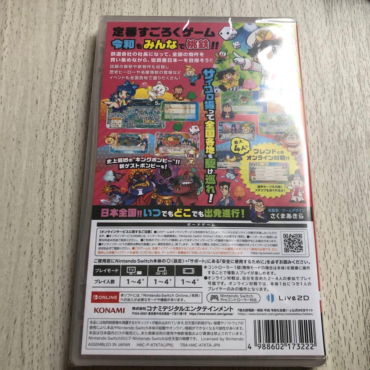 桃太郎電鉄 Switch 昭和 平成 令和も定番!