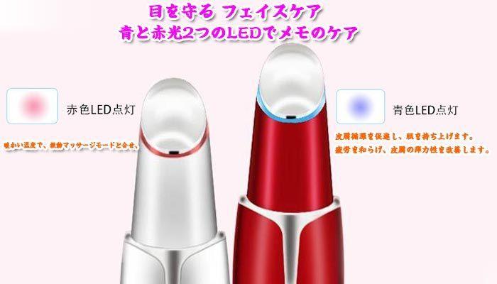 目元ケア 美顔器 超音波振動美顔器 目元マッサージ イオン導入 温熱ケア アイマッサージャー 目マッサージ USB充電式☆カラー/2色選択/1点_画像4