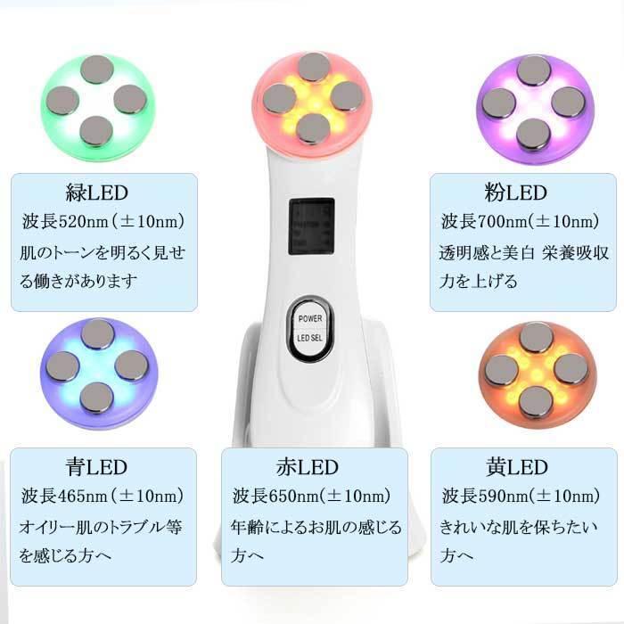 美顔器 超音波 高周波RF美顔器 イオン導入 EMS ラジオ波 光エステ LED 美肌 毛穴ケア たるみ シミ しわ ハリ 毛穴☆カラー/2色選択/1点_画像5