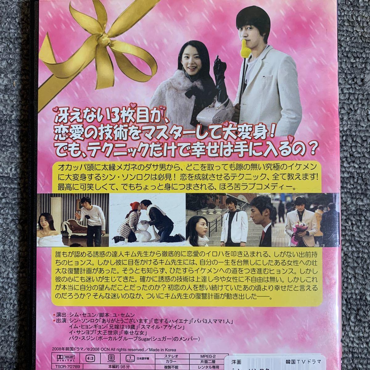 DVD 韓流 誘惑の技術 シン・ソンロク主演 2巻セット レンタル落ち