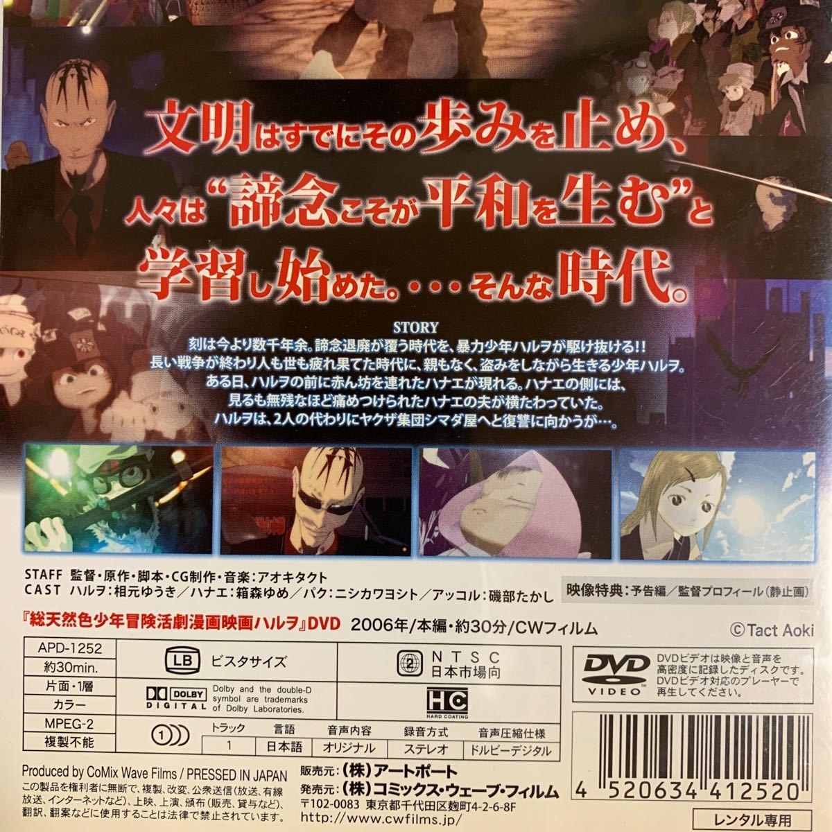 DVD 総天然色少年冒険活劇漫画映画 ハルヲ レンタル落ち