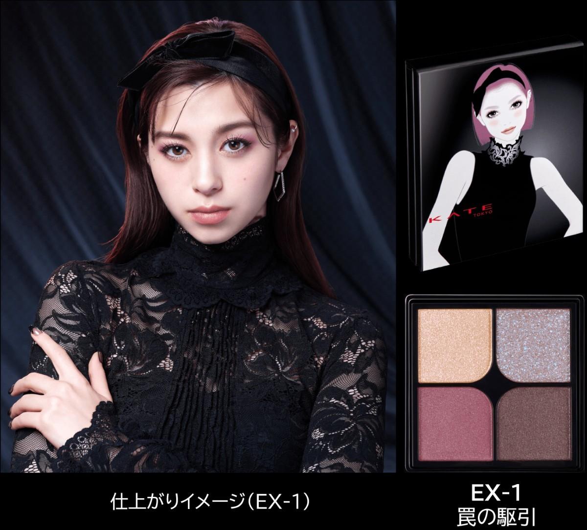 ☆☆ケイト限定アイシャドウ☆EX--1☆