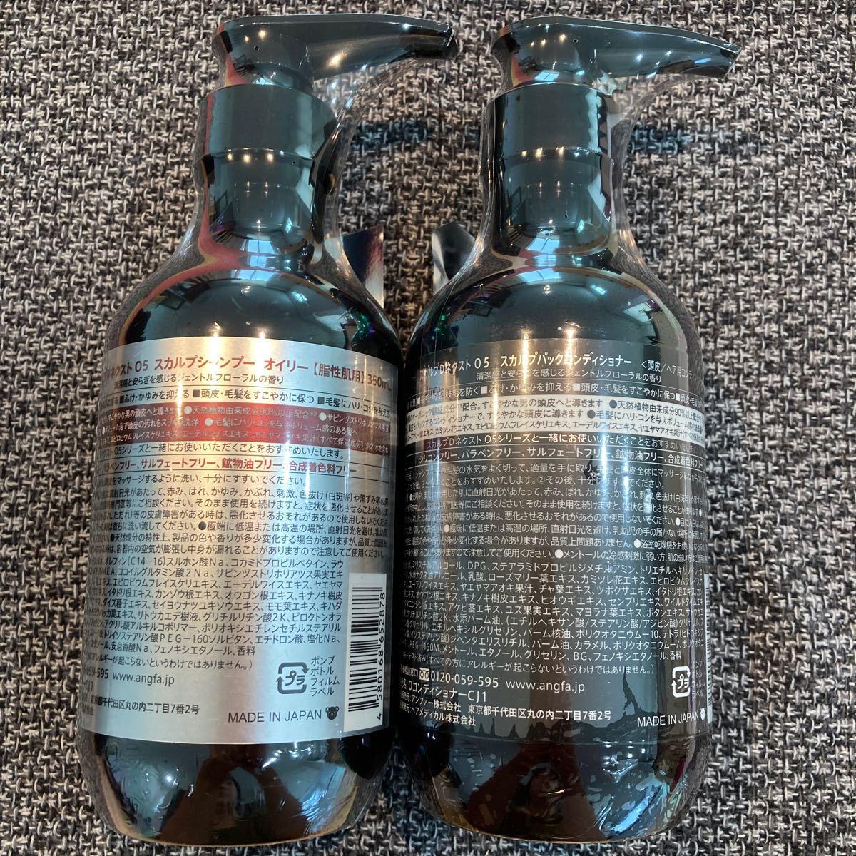 アンファー スカルプD シャンプー 脂性肌用 パックコンディショナー セット