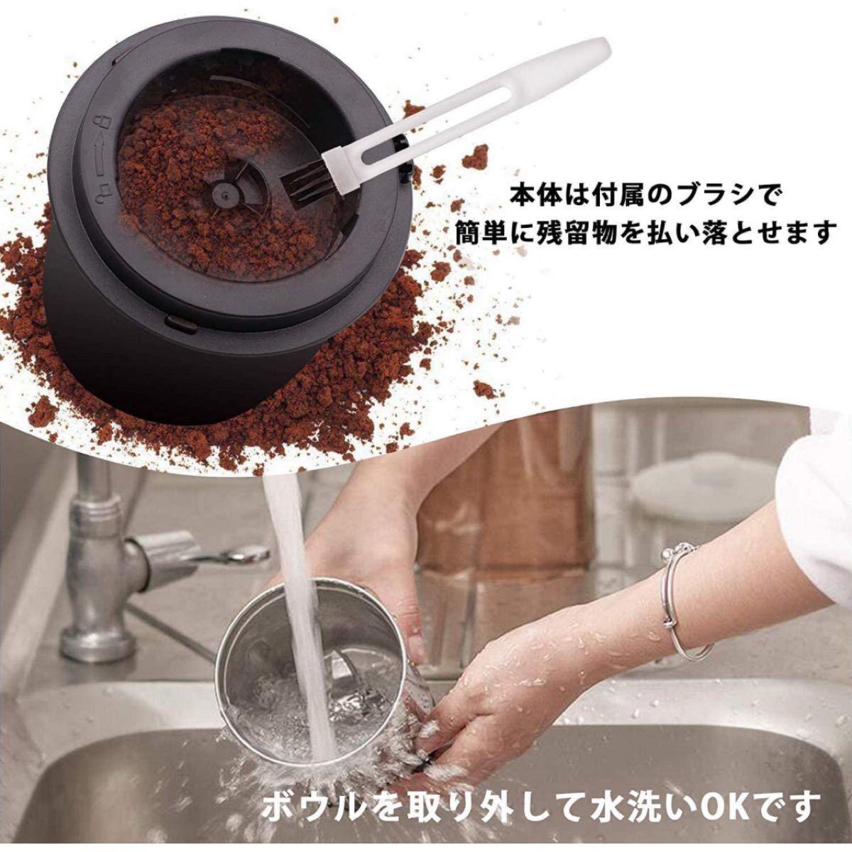 【1台あると便利】コーヒーミル 電動 コーヒーグラインダー ワンタッチで自動挽き