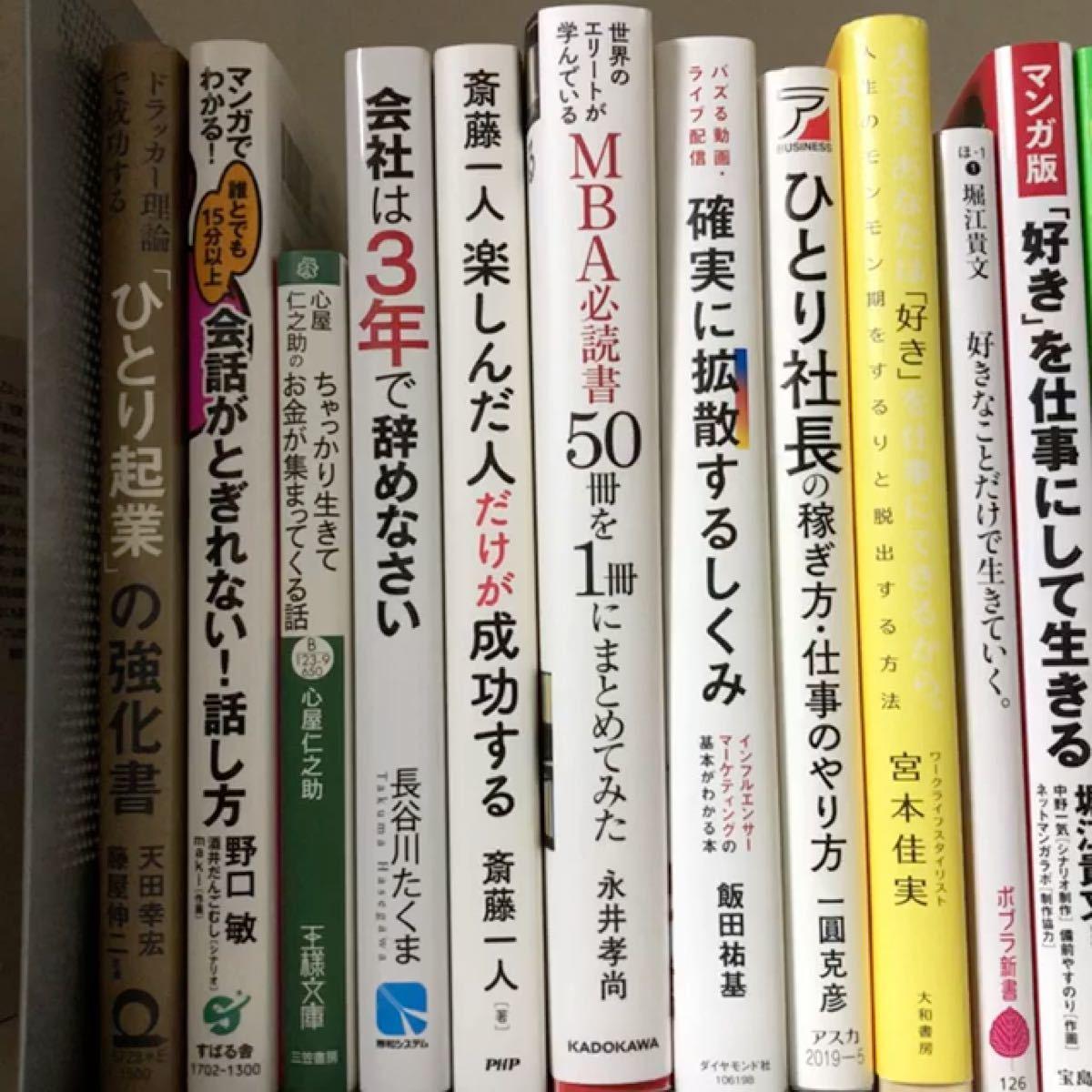【選べる3冊セット】ビジネス書籍、自己啓発書籍