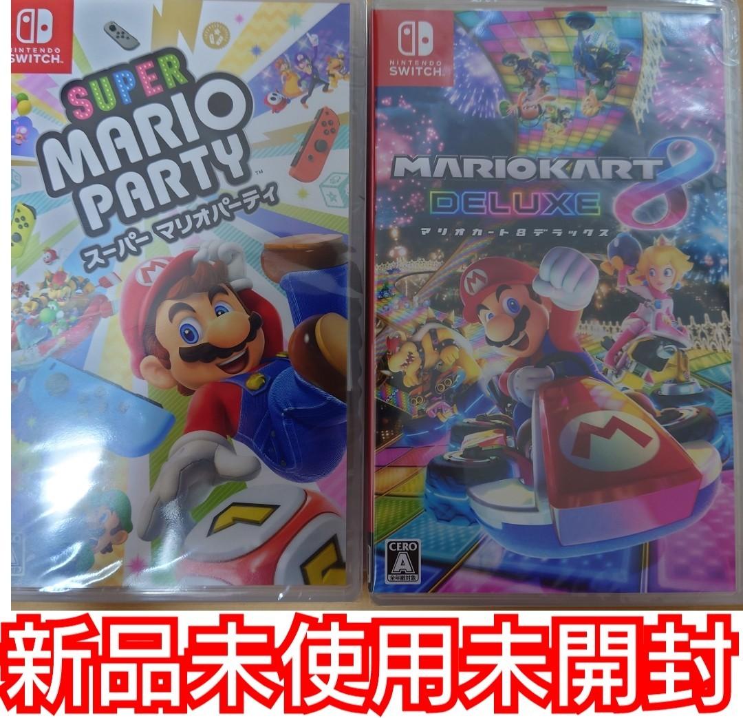 任天堂 Switch マリオカート8デラックス マリオパーティ 新品未使用未開封