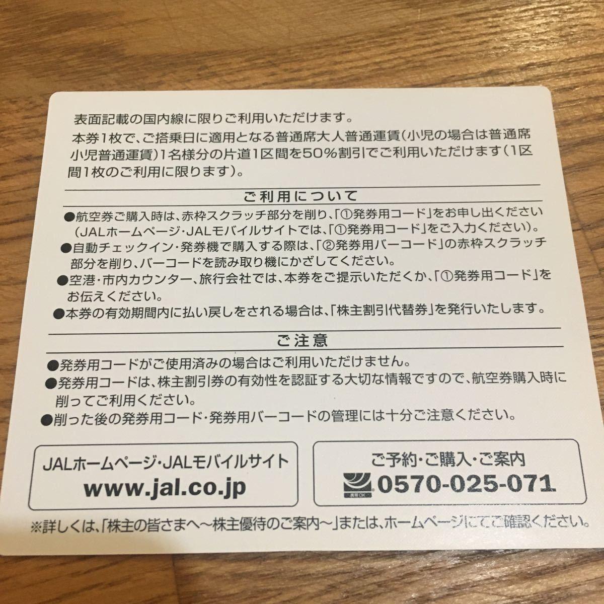 JAL 日本航空 株主優待券1枚 50%割引(片道)番号通知のみ送料無料  ~2022年5月31日 搭乗分 航空券 割引券_画像3