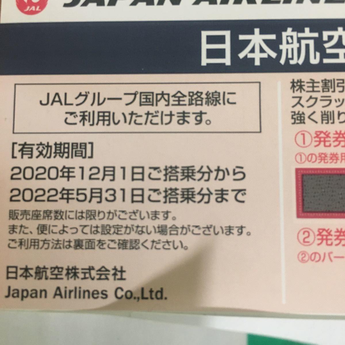 JAL 日本航空 株主優待券1枚 50%割引(片道)番号通知のみ送料無料  ~2022年5月31日 搭乗分 航空券 割引券_画像2