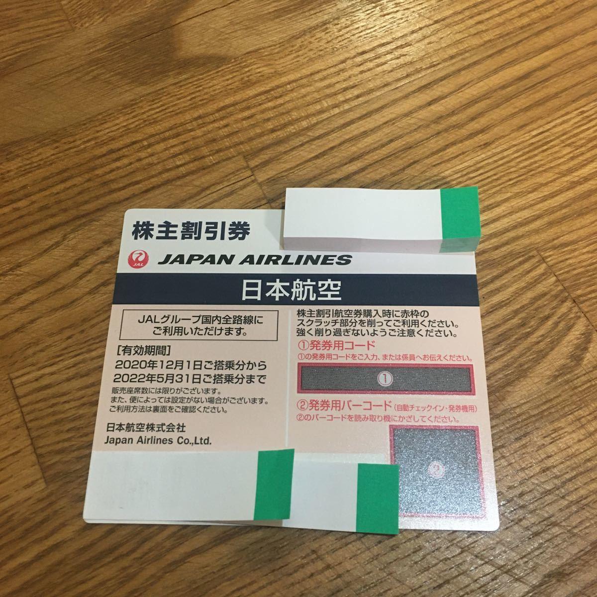 JAL 日本航空 株主優待券1枚 50%割引(片道)番号通知のみ送料無料  ~2022年5月31日 搭乗分 航空券 割引券_画像1